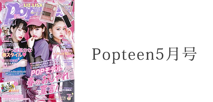 Popteen 5月号掲載