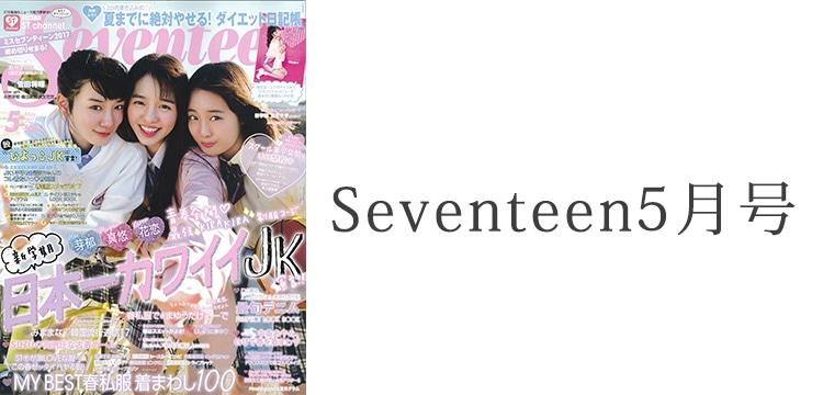 Seventeen 5月号掲載