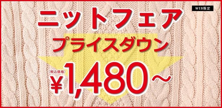 1980円均一ニットフェア