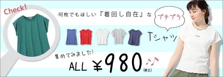 プチプラ980円Tシャツ