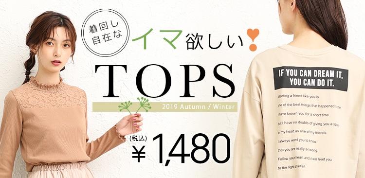 1480円以下トップス