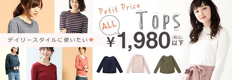 1980円以下トップス