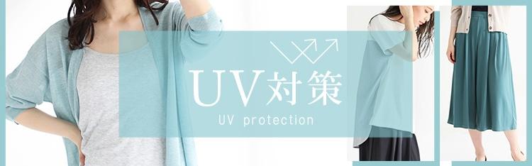 UVカット & 吸水速乾