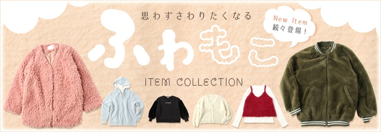 ふわもこ ITEM COLLECTION