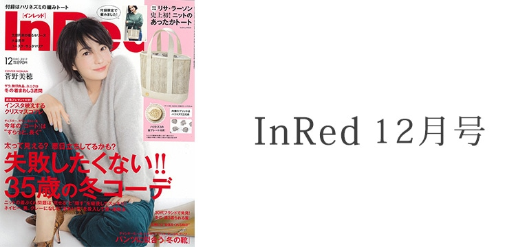 InRed12月号掲載