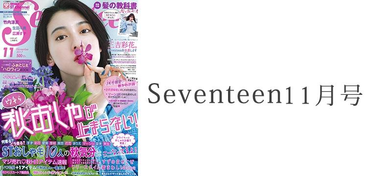 Seventeen 11月号掲載
