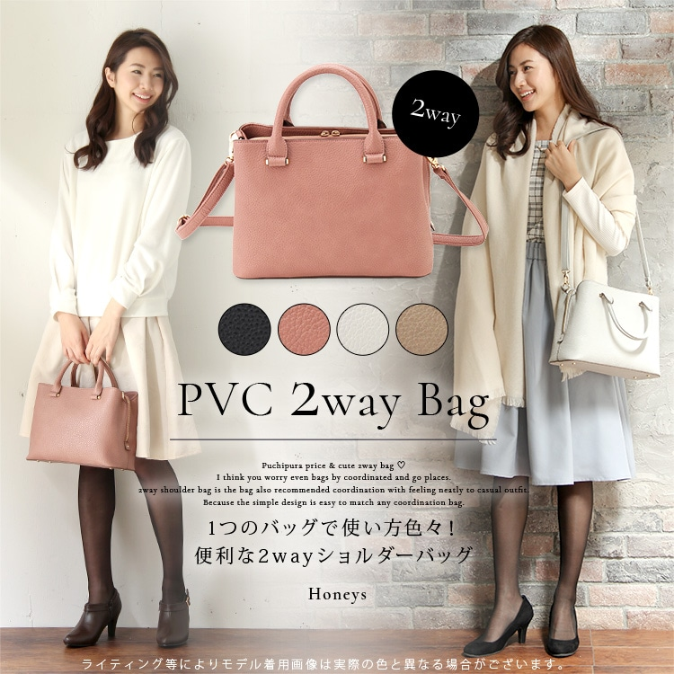 PVC両あおり2WayBag