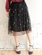 刺繍使いチュールスカート