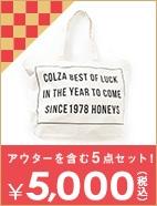 福袋(コルザ)