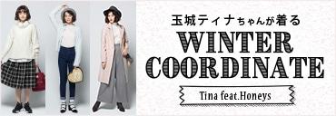 玉城ティナちゃんが着るWINTER COORDINATE