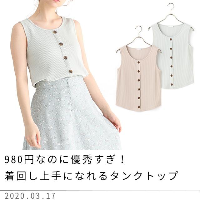 980円なのに優秀すぎ!