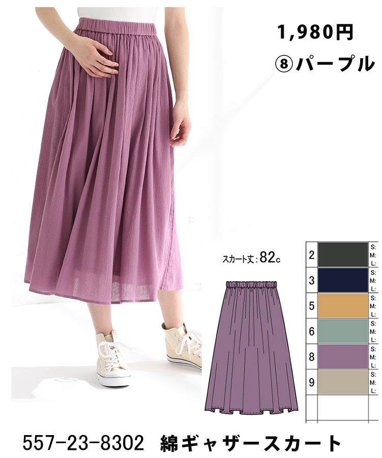 綿ギャザースカート