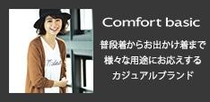 Comfort basic ���i�����炨�o�������܂ł��܂��܂ȗp�r�ɂ���������J�W���A���u�����h