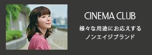 CINEMACLUB ���܂킵�̂�����l�J�W���A���u�����h