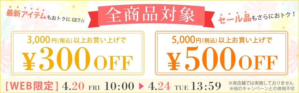 3000円で300OFF 5000円で500OFF