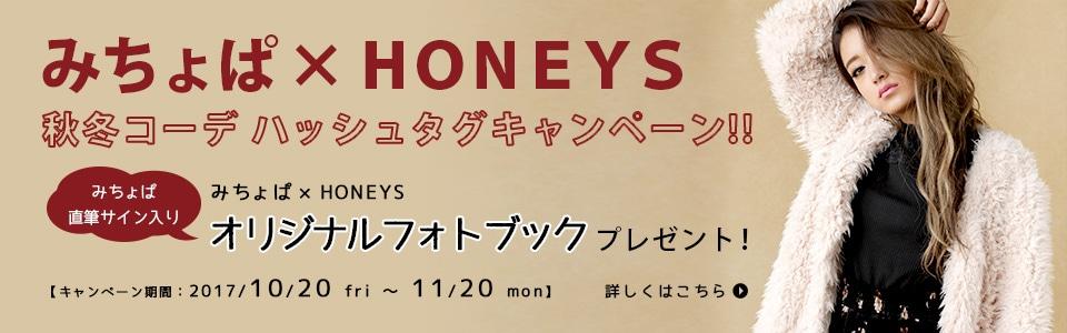 みちょぱ×Honeys ハッシュタグ