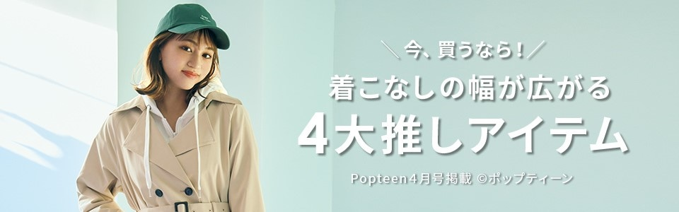Popteen5月号掲載