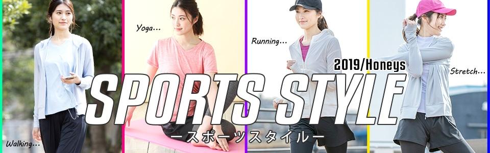 SportsStyle -スポーツスタイル-