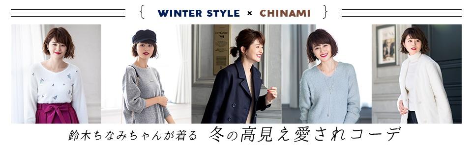 鈴木ちなみちゃんが着る 冬の高見え愛されコーデ