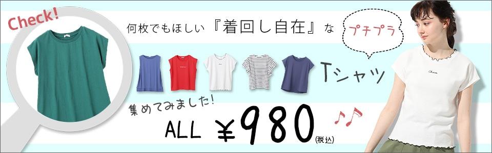 ALL980円トップス
