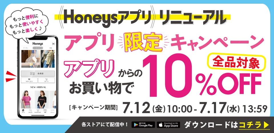 ハニーズアプリキャンペーン10%OFF