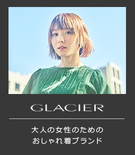 GLACIER 大人の女性のためのおしゃれ着ブランド